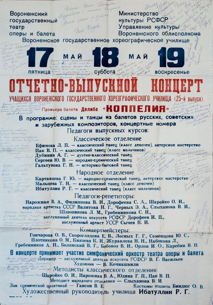 Афиша 25 выпуска Воронежского хореографического училища