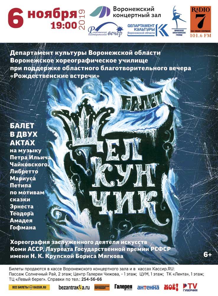Афиша ЩЕЛКУНЧИК